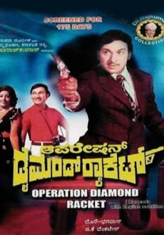 Operation Diamond Rocket Kannada Movie Online