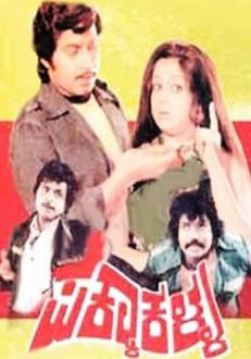 Pakka Kalla Kannada Movie Online
