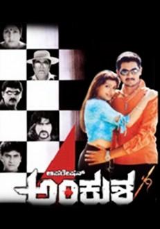 Operation Ankusha Kannada Movie Online