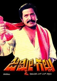 Jimmi Gallu Kannada Movie Online