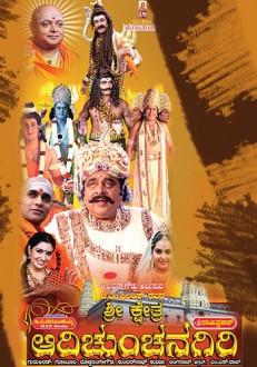 Sri Kshetra Adichunchanagiri Kannada Movie Online