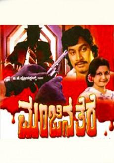 Manjina There Kannada Movie Online