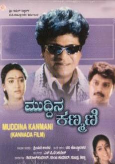 Muddina Kanmani Poster