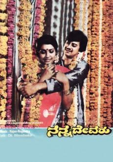 Nanna Devaru Kannada Movie Online
