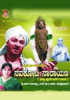 Navakoti Narayana Kannada Movie Online