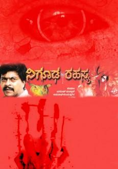 Nighooda Rahasya Kannada Movie Online