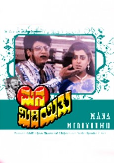 Mana Midiyitu Kannada Movie Online