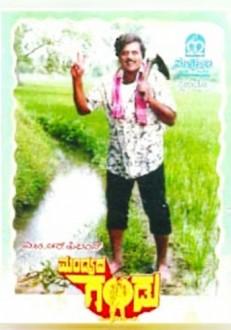 Mandyada Gandu Kannada Movie Online