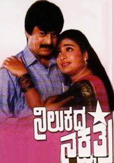 Nilukada Nakshatra Kannada Movie Online