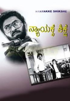 Nyayakke Shikshe Kannada Movie Online