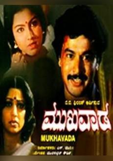 Mukhavada Kannada Movie Online