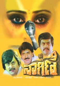 Nagini Kannada Movie Online