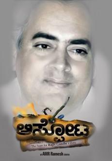Aaspota Kannada Movie Online
