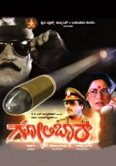 Golibaar Kannada Movie Online