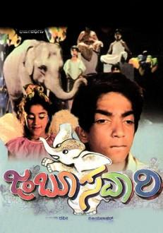 Jamboo Savari Kannada Movie Online