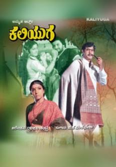 Kaliyuga Kannada Movie Online