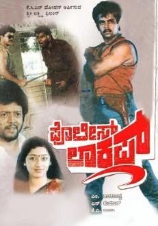 Police Lockup Kannada Movie Online