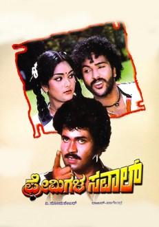 Premigala Savaal Kannada Movie Online