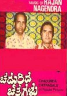 Chadurida Chitragalu Kannada Movie Online