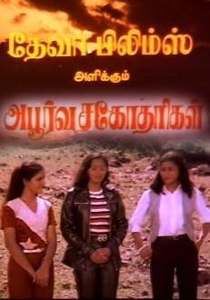 Aboorva Sagotharigal Tamil Movie Online