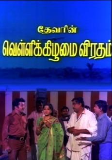 Vellikilamai Viratham Tamil Movie Online
