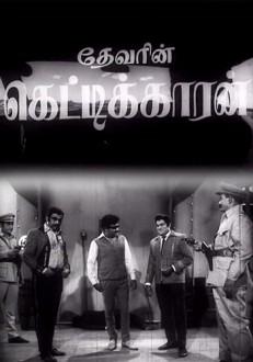 Kettikaran Tamil Movie Online