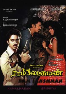 Ram Lakshman Tamil Movie Online