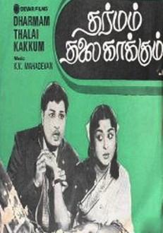 Dharmam Thalai Kaakkum Tamil Movie Online