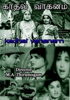 Kadhal Vahanam Poster