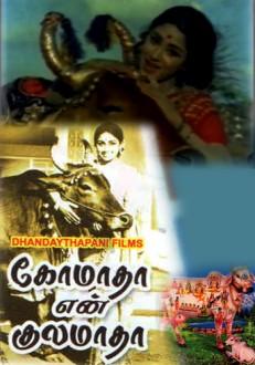 Gomatha En Kulamatha Poster