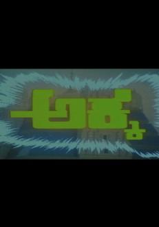 Akka Kannada Movie Online