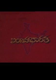 Indina Bharatha Kannada Movie Online