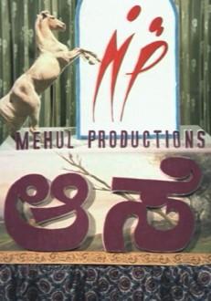 Aase Kannada Movie Online