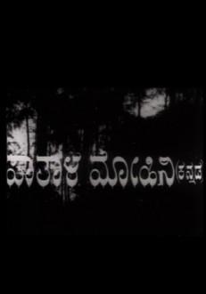 Pathala Mohini Kannada Movie Online