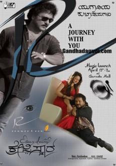 Krazy Star Kannada Movie Online