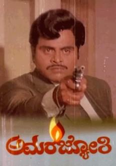 Amara Jyothi Kannada Movie Online