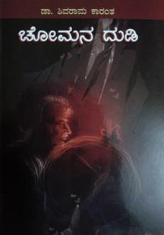 Chomana Dudi Kannada Movie Online