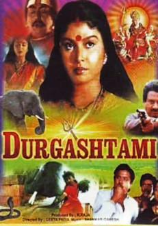 Durgashtami Kannada Movie Online