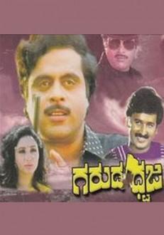 Garuda Dhvaja Kannada Movie Online