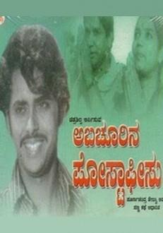 Abachurina Post Office Kannada Movie Online