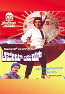 Ajay Vijay Kannada Movie Online