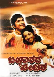 Bangarada Panjara Kannada Movie Online