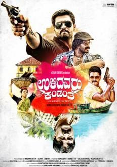 Ulidavaru Kandante Kannada Movie Online