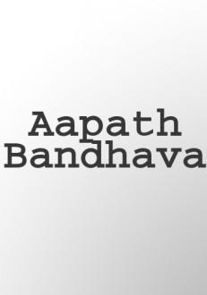 Aapath Bandhava Kannada Movie Online