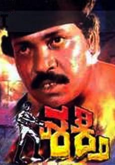 Shakthi Kannada Movie Online