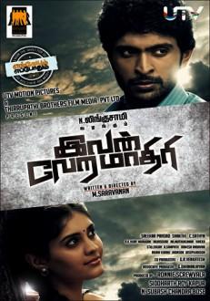 Ivan Vera Maathiri Tamil Movie Online