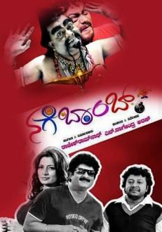 Nage Bomb Kannada Movie Online