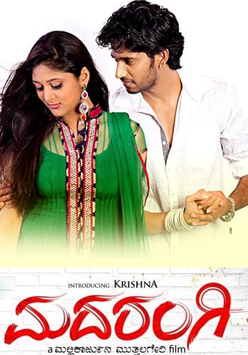 List of Kannada films of 2014  Wikipedia