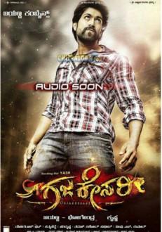Gajakesari Kannada Movie Online