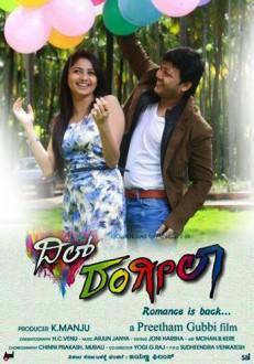 Dil Rangeela Kannada Movie Online